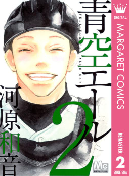 青空エール リマスター版(2)