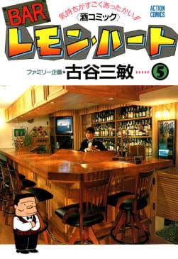 BARレモン・ハート(5)
