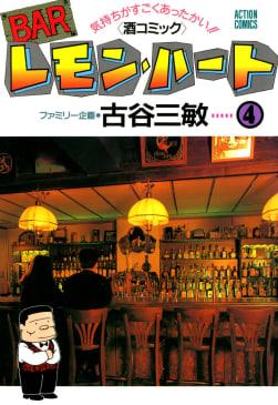 BARレモン・ハート(4)