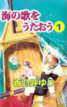 海の歌をうたおう(1)