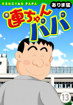 連ちゃんパパ(13)