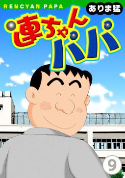 連ちゃんパパ(9)