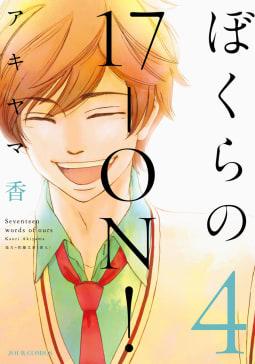 ぼくらの17-ON!(4)