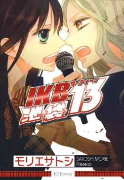 池袋13(IKBサーティーン)