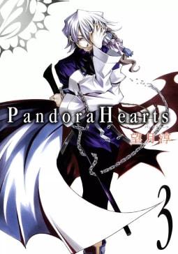 PandoraHearts(3)