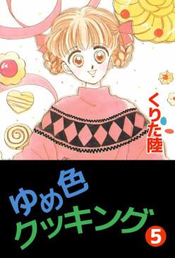 ゆめ色クッキング(5)