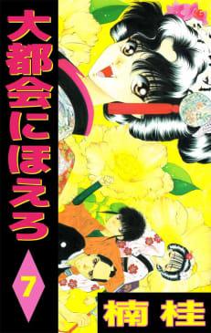 大都会にほえろ(7)