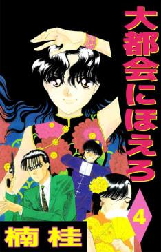 大都会にほえろ(4)