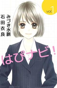 はぴナビ!(1)