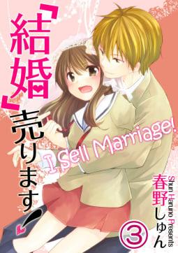 「結婚」売ります!【フルカラー】(3)