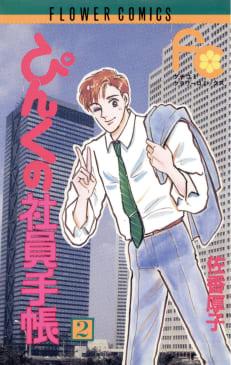 ぴんくの社員手帳(2)
