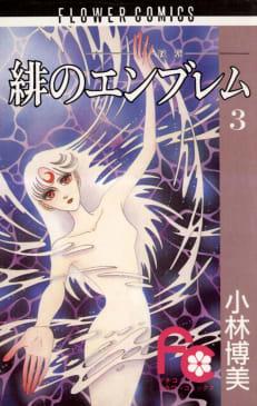 緋のエンブレム(3)