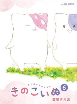 きのこいぬ(6)【電子限定特典ペーパー付き】
