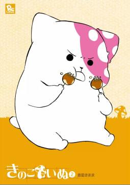 きのこいぬ(2)