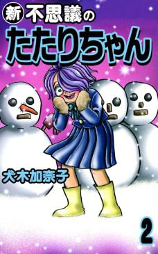 新不思議のたたりちゃん(2)