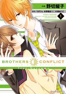 BROTHERS CONFLICT feat.Natsume(1)