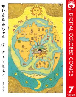 ちびまる子ちゃん カラー版(7)
