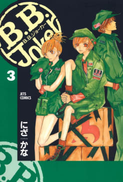 B.B.Joker(3)