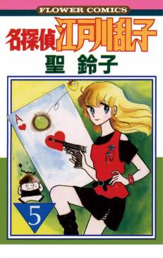 名探偵江戸川乱子(5)