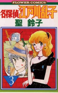 名探偵江戸川乱子(3)