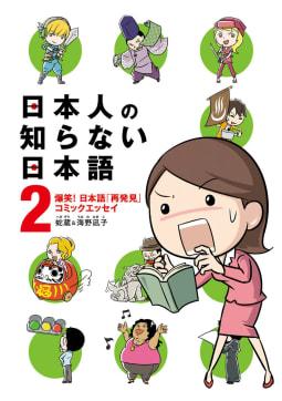 日本人の知らない日本語(2) 爆笑! 日本語「再発見」コミックエッセイ