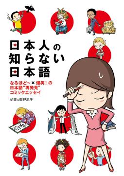 """日本人の知らない日本語(1) なるほど~×爆笑!の日本語""""再発見""""コミックエッセイ"""