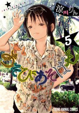 あそびあそばせ(5)