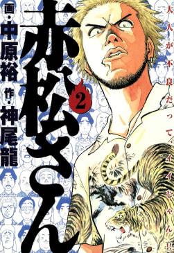 赤松さん(2)