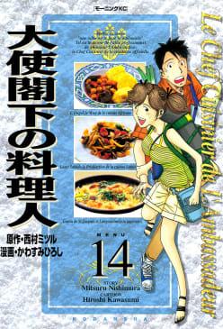大使閣下の料理人(14)