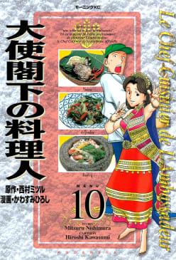 大使閣下の料理人(10)