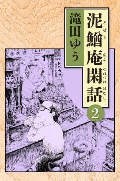 泥鰌庵閑話(2)