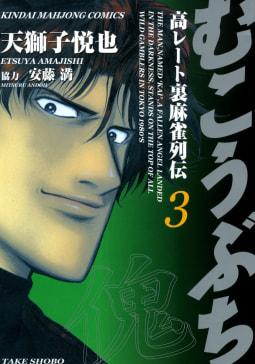 むこうぶち(3)