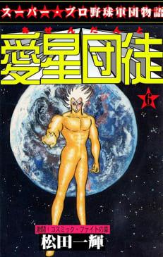 愛星団徒(6)