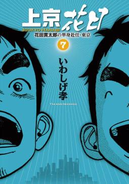 上京花日 花田貫太郎の単身赴任・東京(7)