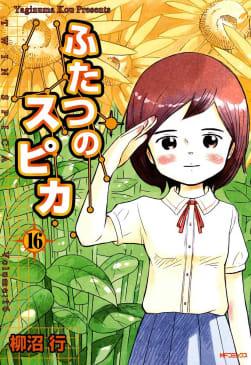 ふたつのスピカ(16)