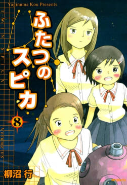 ふたつのスピカ(8)