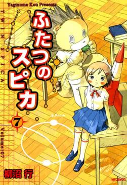 ふたつのスピカ(7)