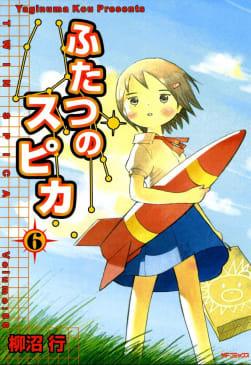 ふたつのスピカ(6)