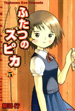 ふたつのスピカ(5)