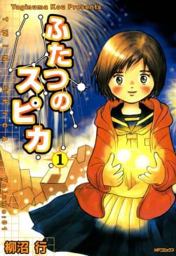 ふたつのスピカ(1)