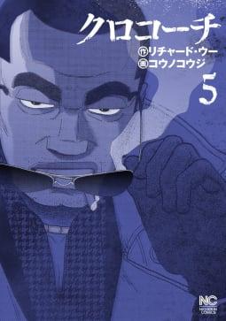 クロコーチ(5)