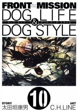 FRONT MISSION DOG LIFE & DOG STYLE(10)