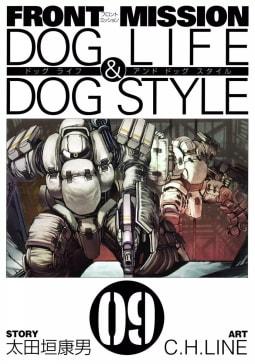 FRONT MISSION DOG LIFE & DOG STYLE(9)