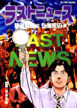 ラストニュース(8)