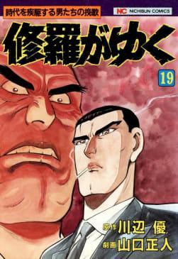 修羅がゆく(19)