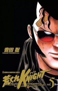 荒くれKNIGHT(5)