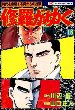 修羅がゆく(18)