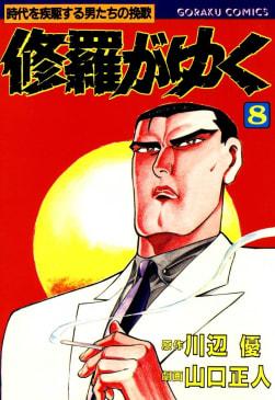 修羅がゆく(8)