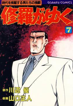 修羅がゆく(7)