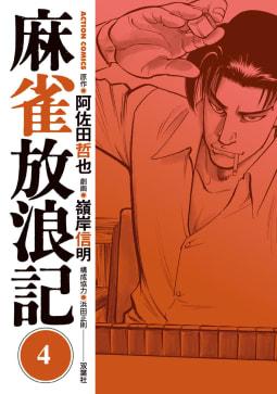 麻雀放浪記(4)